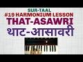 Download #19 Lesson - HARMONIUM THAT- ASAWARI, ALNKAAR -21 थाट आसावरी MP3 song and Music Video