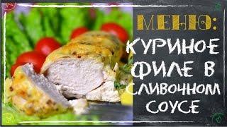 Куриное филе в сливочном соусе.  Куриные рецепты [Рецепты ГУРМАН | GOURMET Recipes]