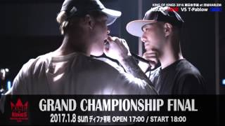 YouTube動画:KING OF KINGS 2016 BEST BOUT「ISSUGI vs T-Pablow」
