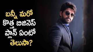 Allu arjun to start business in international bakers line | latest telugu cinema news