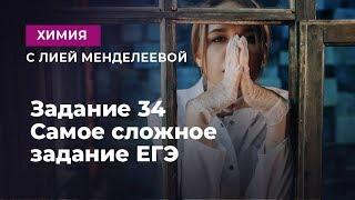 Задание 34. Самое сложное задание ЕГЭ  | ЕГЭ Химия | Лия Менделеева