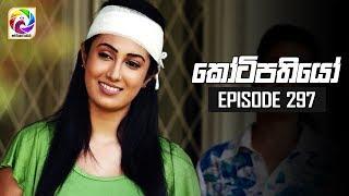 Kotipathiyo Episode 297  || කෝටිපතියෝ  | සතියේ දිනවල රාත්රී  8.30 ට . . .