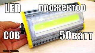 ПРОЖЕКТОР СВЕТОДИОДНЫЙ С СОВ МАТРИЦЕЙ 50 ВАТТ!!!