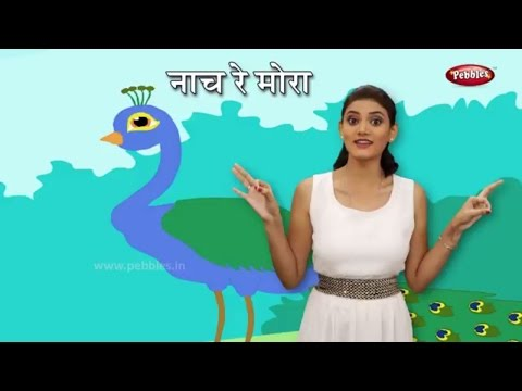 Nach Re Mora Ambyachya Vanat | Marathi Rhymes For Children | नाच रे मोरा | Marathi Action Songs
