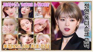 트와이스 'MORE & MORE', 美빌보드 200 최…