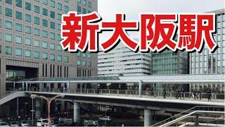 大阪メトロ御堂筋線 新大阪駅歩いてみた Walking around Shin-Osaka station