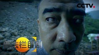 《普法栏目剧》 20190528 三集迷你剧·沉睡的秘密 精编版(二)| CCTV社会与法