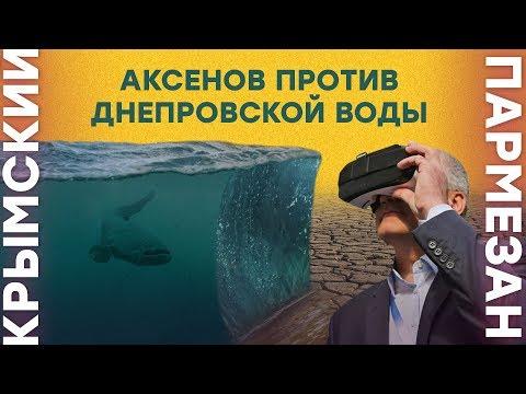 Аксенов против днепровской воды   Крымский.Пармезан