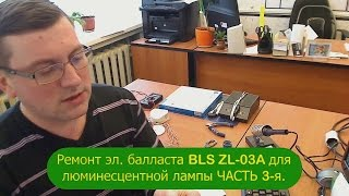 Ремонт електронного баласту BLS ZL-03A частина 3-я.