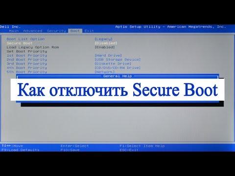 Как отключить Secure Boot ?
