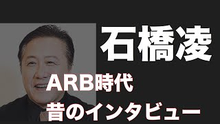 ARB 石橋凌インタビュー 関連 ARB / After'45 for 松田優作 https://you...