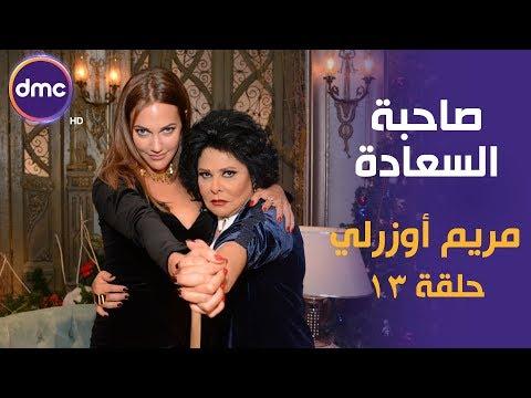 برنامج صاحبة السعادة - الحلقة الـ 13 الموسم الأول   مريم أوزرلي   الحلقة كاملة