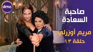 برنامج صاحبة السعادة - الحلقة الـ 13 الموسم الأول | مريم أوزرلي | الحلقة كاملة