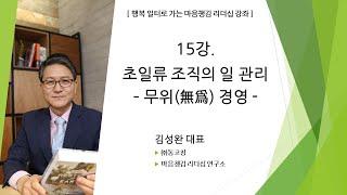 15강 . 초일류 조직의 일 관리_무위경영