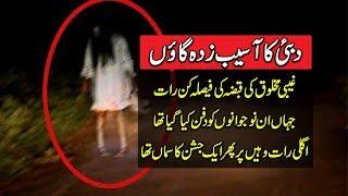Download Video Ghost Village of UAE - Jazirat Al Hamra Ras Al Khaimah - Purisrar Dunya Urdu Informations MP3 3GP MP4