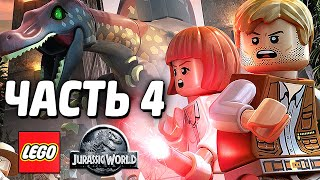 LEGO Jurassic World ����������� - ����� 4 - ������ ����