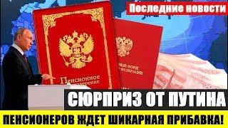 ПЕНСИОНЕРОВ ЖДЕТ СЮРПРИЗ С 1 МАРТА 2019 ГОДА ОТ ПУТИНА