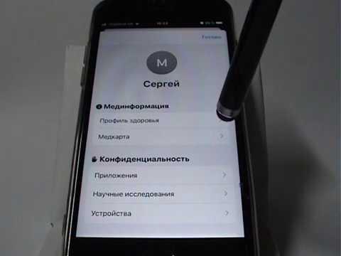 """Программа """"Здоровье"""" в IPhone"""