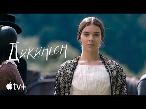 Сериал «Дикинсон»– официальный трейлер «Afterlife»   AppleTV+