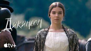 Сериал «Дикинсон»– официальный трейлер «Afterlife» | AppleTV+