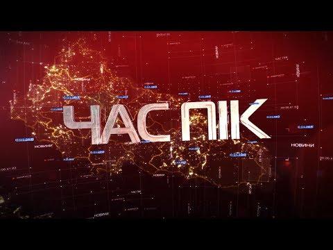 """Вечірній випуск новин """"Час Пік"""" за 23 вересня"""