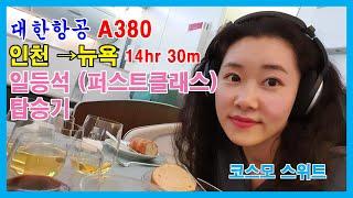 대한항공 A380 인천 →뉴욕 1300만원 일등석(퍼스트클래스) 14시간 비행후기 브이로그