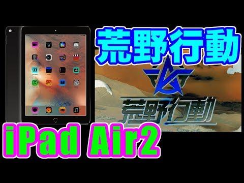 [荒野行動] 敵惨の突撃を凝視シたッた結果www [iPad Air2]
