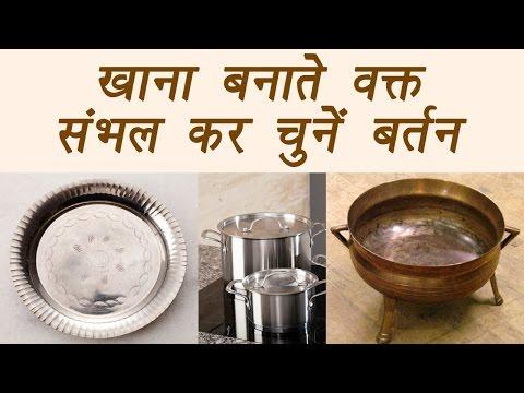 Cooking vessels guide for healthy food   खाना बनाने वक्त संभलकर चुने बर्तन  BoldSky