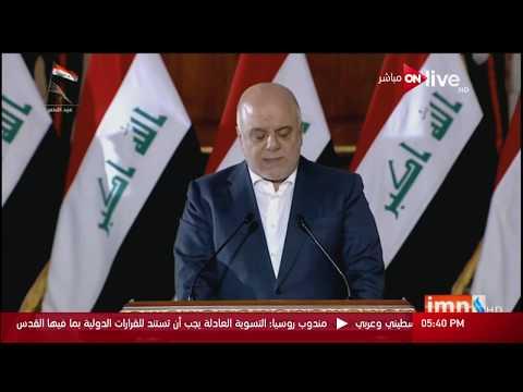 المؤتمر الصحفى لـ رئيس الوزراء العراقى بعد النصر على داعش وتحرير العراق