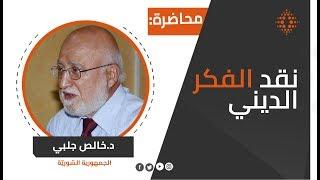 الدكتور خالص جلبي - نقد الفكر الديني / صالون جدل للفكر والثقافة