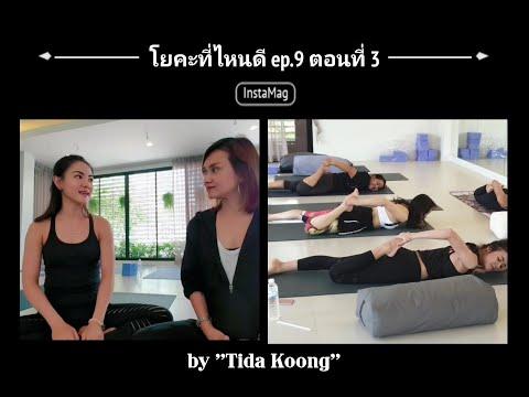 """โยคะที่ไหนดี ep.9 ตอนที่ 3 """"Yin Yoga & Mindfulness"""" by Kru Noon"""