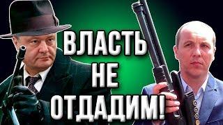 Порошенко и Парубий придумали как не отдавать власть Зеленскому!