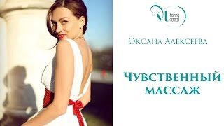 ОКСАНА АЛЕКСЕЕВА: Чувственный массаж