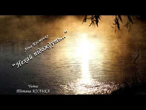 """Вірш Ліни Костенко """"Нехай підождуть невідкладні справи"""" (виконує Тетяна Кулька) [AUDIO]"""