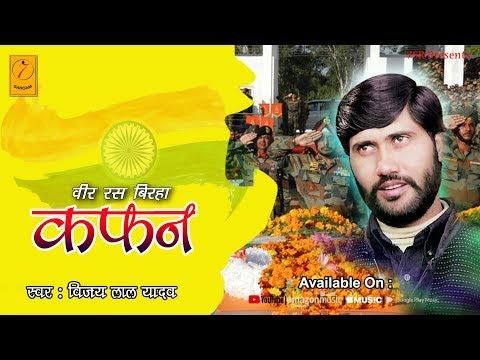 Vijay Lal Yadav का सुपरहिट दिल दहला देने वाला बिरहा - कफ़न