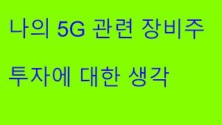 2021 02 06 케이엠더블유 오이솔루션 다산네트웍스…