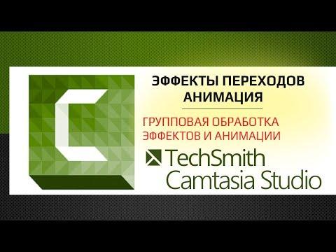 Camtasia Studio 9:  Эффекты переходов и анимация