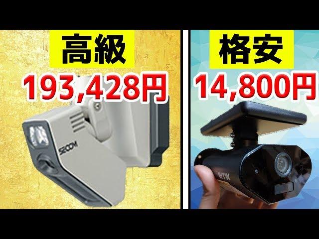 格安防犯カメラと高級防犯カメラの違い【塚本無線 亀ソーラー】