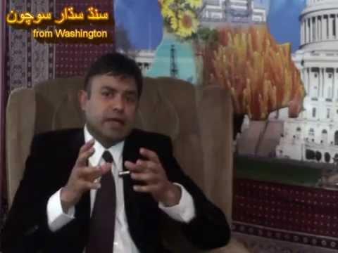 Sindh Sudhar Sochoon - US Immigration