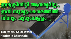 150 lit MG Solar Water Heater in Cherthala by Murickens Group