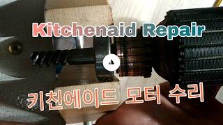 모터 회전축 수리 키친에이드 모터 회전자 kitchxn…