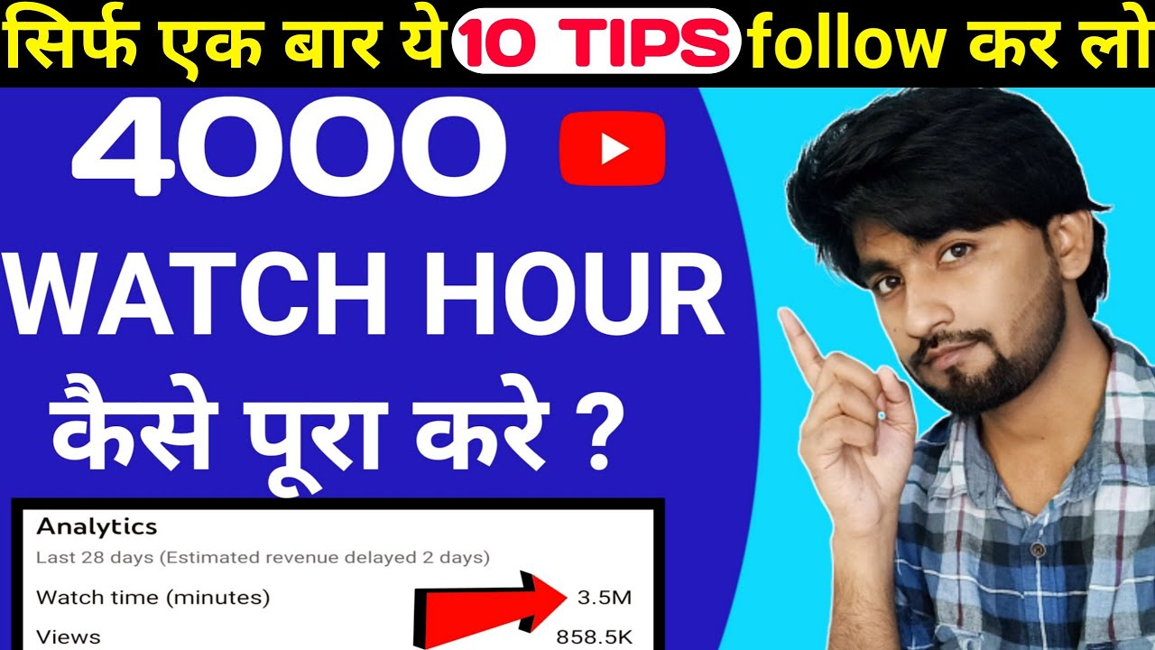 How To Increase Watchtime | How to complete 4000 Watchhour fast on youtube