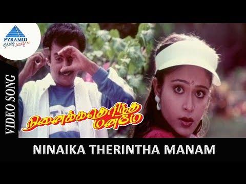 Ninaikka Therintha Maname Exclusive Video Song HD | Ninaikka Therintha Maname Video Song HD