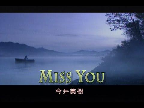 美樹 you 今井 miss