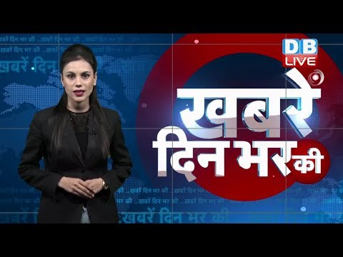 29 jan 2019 |दिनभर की बड़ी ख़बरें | Today's News Bulletin | Hindi News India |Top News | #DBLIVE