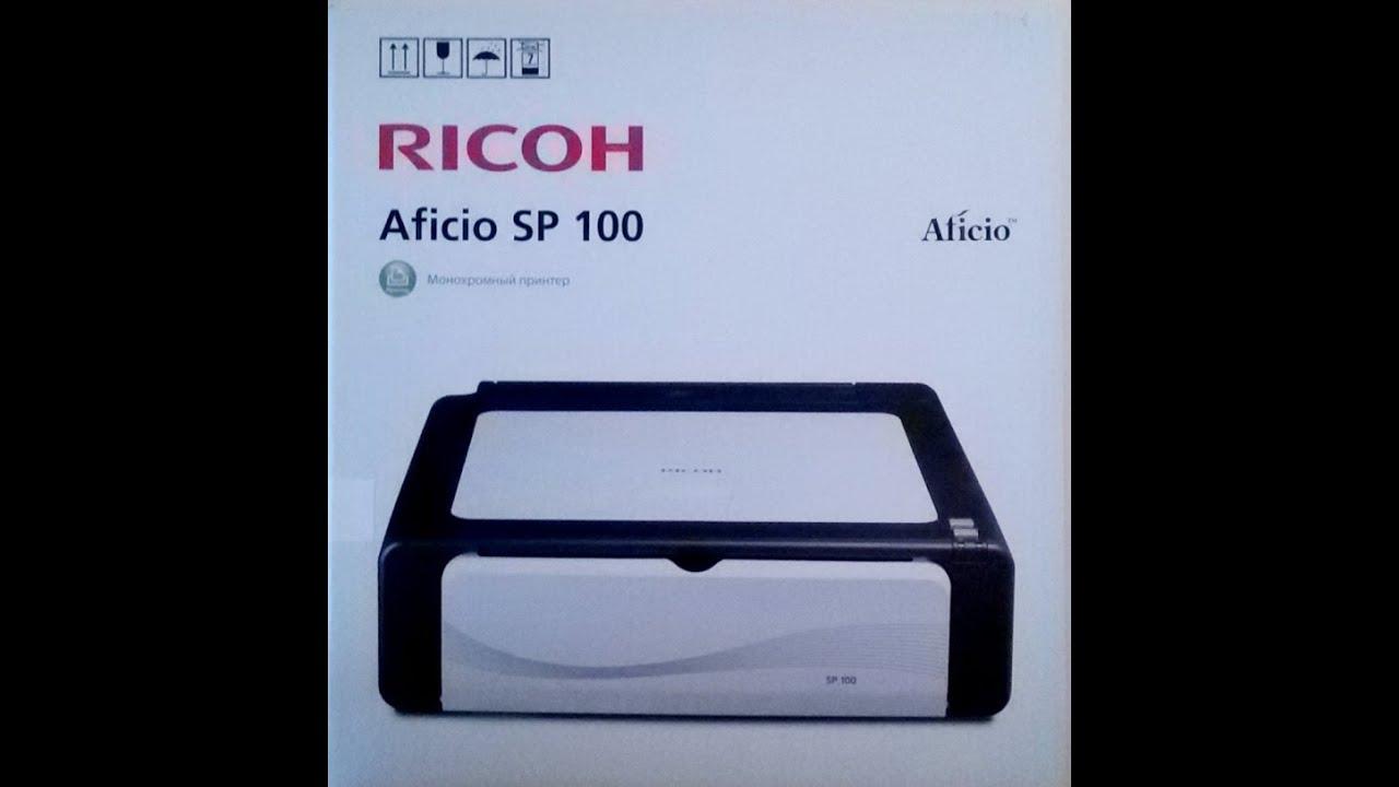 28 мар 2016. Здравствуйте. Хочу представить вашему вниманию недавно приобретённый лазерный принтер ricoh aticio sp100 для домашнего использования. Покупал его в эльдорадо.