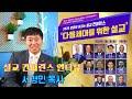 [티타임 인터뷰] 설교 컨퍼런스 홍보 서경민 목사