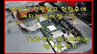 부산TV수리,삼성32인치 LCDTV , LN32B360…