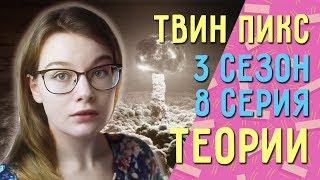 Твин Пикс 3 сезон 8 серия РАЗБОР// Теории, наблюдения