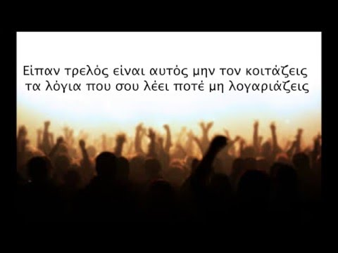 REC-ΕΧΩ ΕΣΕΝΑ (Lyrics)
